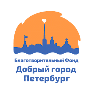 Фонд «Добрый город Петербург»