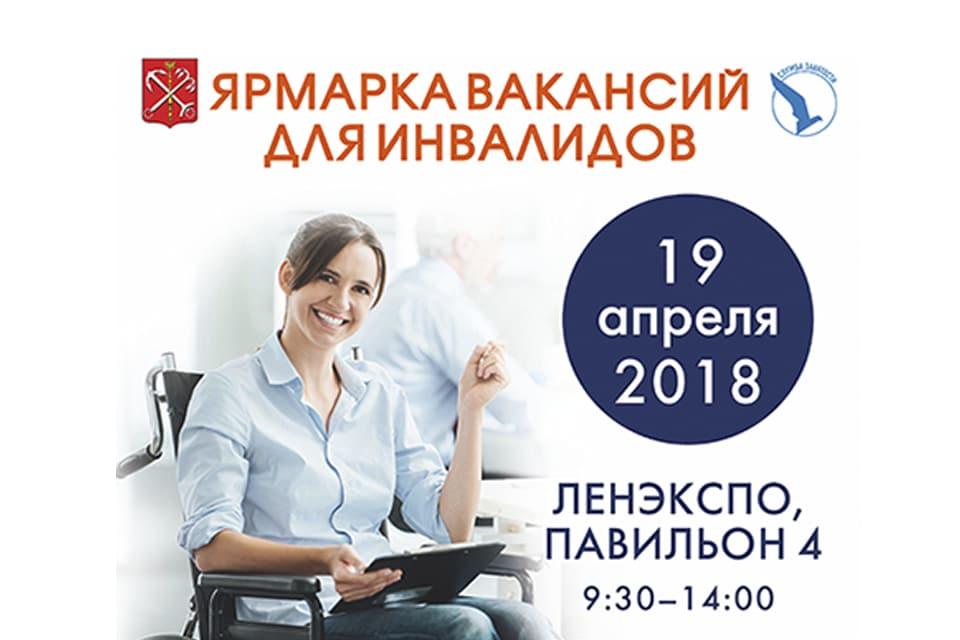 Ярмарка вакансий для инвалидов