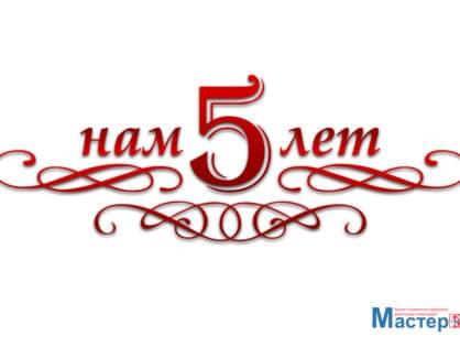 Центру «Мастер ОК» 5 лет!