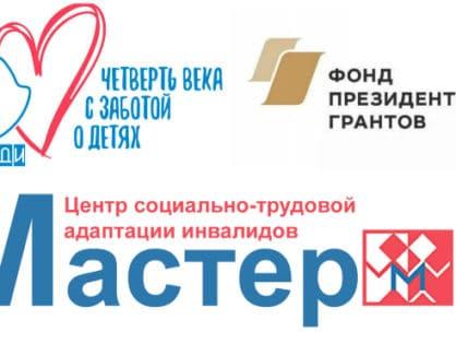 В Петербурге стартует новый проект по подготовке молодых людей с инвалидностью к трудоустройству на открытом рынке труда