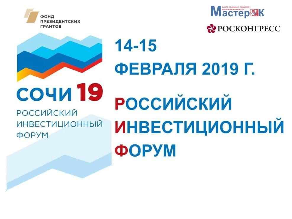 Центр социально-трудовой адаптации инвалидов «Мастер ОК» – участник «Российского инвестиционного форума 2019»