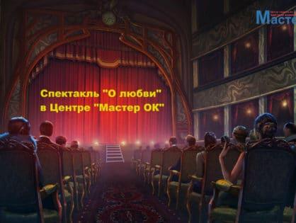 Спектакль «О любви» в Центре «Мастер ОК»