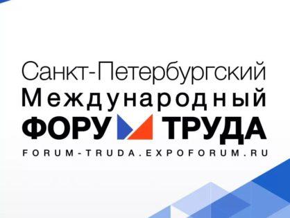 Санкт-Петербургский «Международный Форум Труда 2019»