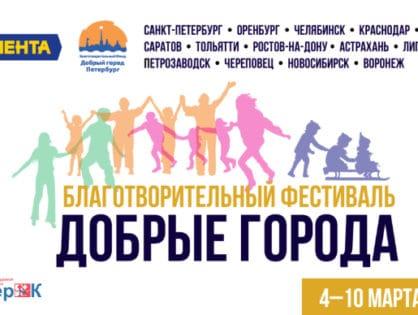 Центр «Мастер ОК» – участник фестиваля «Добрые города»