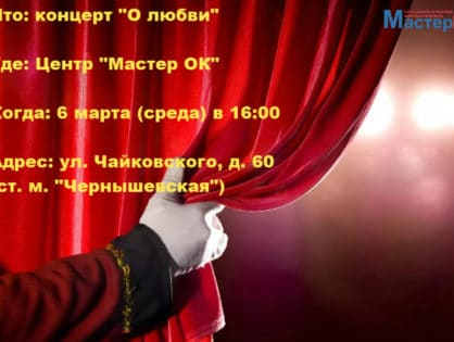 Концерт «О любви» в Центре «Мастер ОК»