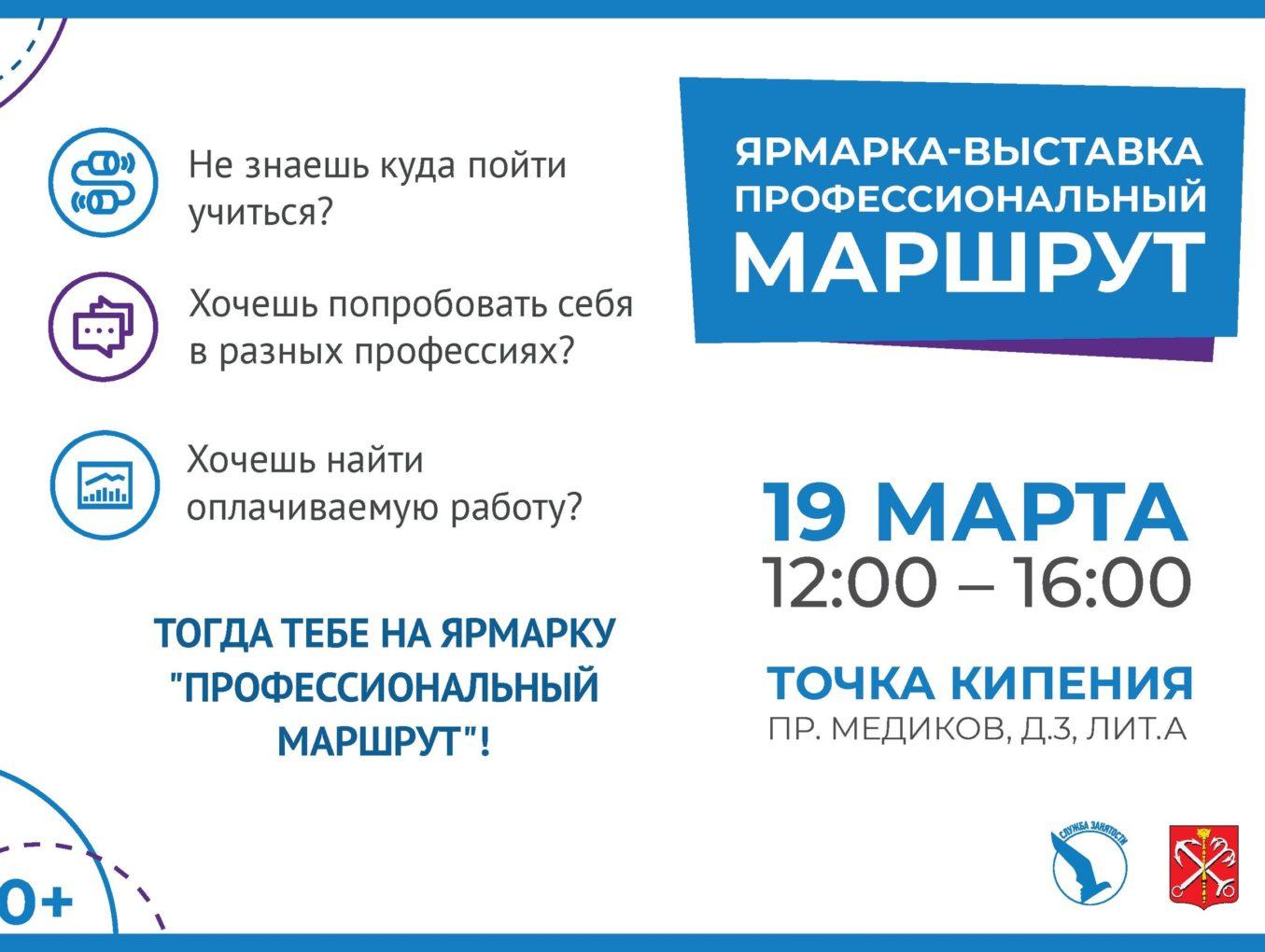 """Благотворительный фонд """"РАУЛЬ"""" приглашает на ярмарку вакансий!"""