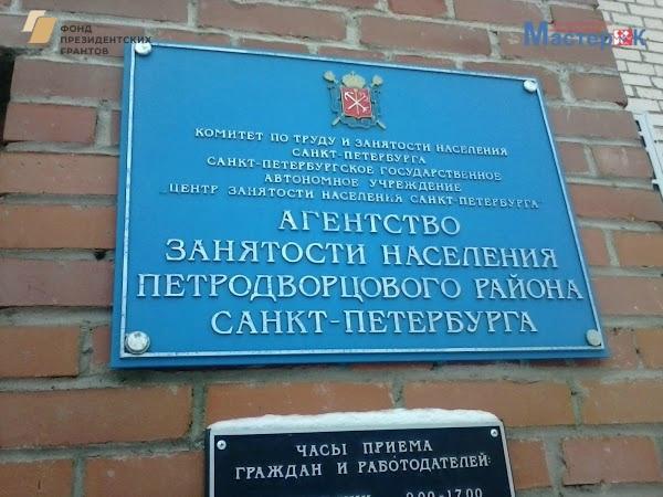 Встреча в АЗН Петродворцового района