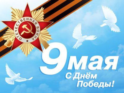 Центр «Мастер ОК» поздравляет с Днем Великой Победы!
