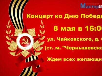 Концерт ко дню Победы в Центре «Мастер ОК»