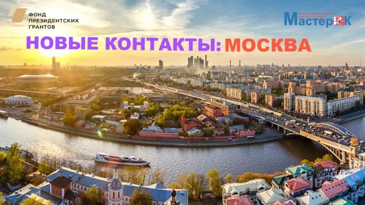 Новые контакты: Москва