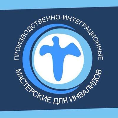 Экскурсия в «Производственно-интеграционные мастерские для инвалидов имени В.П. Шмитца» (Псков)