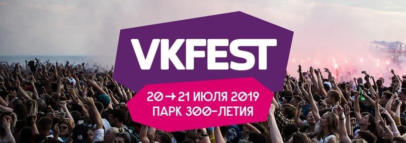 Приглашение на VK Fest 2019
