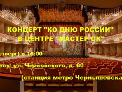 В Центре «Мастер ОК» проведут концерт «Ко Дню России»