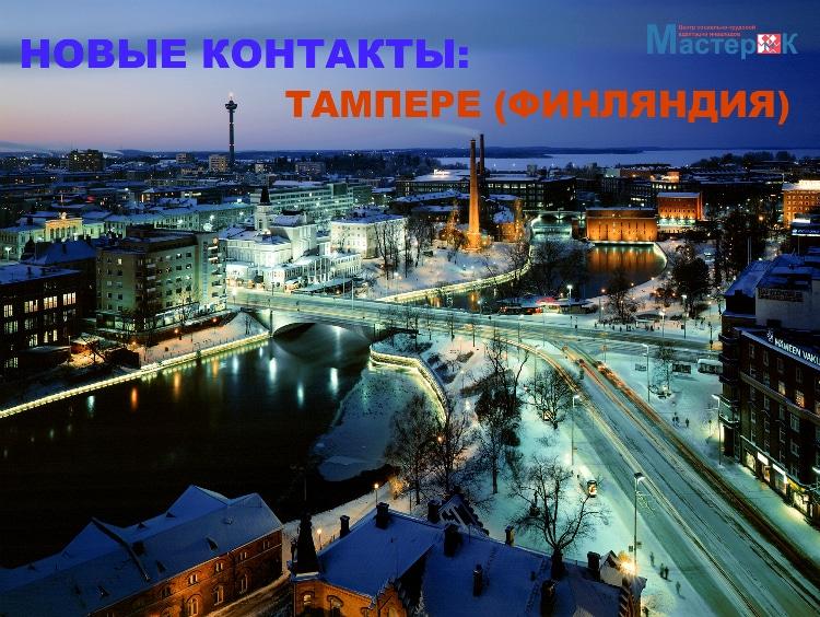 Новые контакты: Тампере (Финляндия)