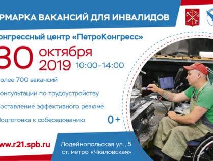 Приглашение на «Ярмарку вакансий для инвалидов» 30 октября