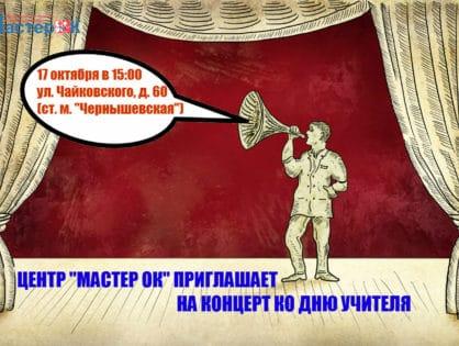 Центр «Мастер ОК» приглашает на концерт ко Дню учителя