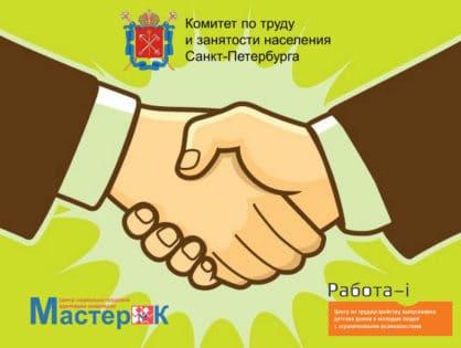 Соглашение с Комитетом по труду и занятости населения Санкт-Петербурга
