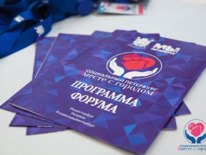 Итоги форума некоммерческих организаций «Социальный Петербург»
