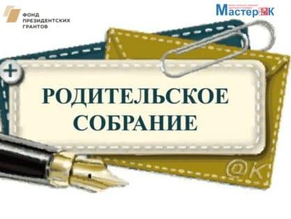 18 декабря в Центре «Мастер ОК» состоится родительское собрание!