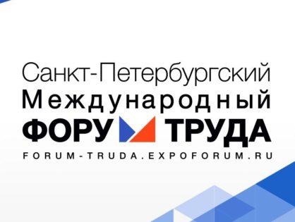 Проблемы сопровождаемого трудоустройства обсуждались на Международном Форуме Труда