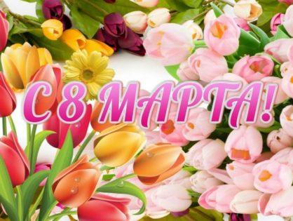 Центр «Мастер ОК» поздравляет с 8 марта!