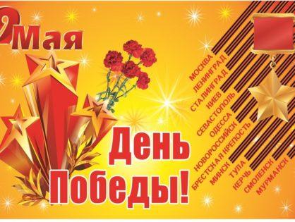 Центр «Мастер ОК» поздравляет с 75-летием Великой Победы!